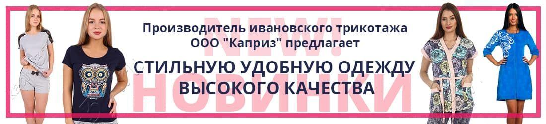 ebed5262deb128b Купить трикотаж из Иваново оптом от производителя в интернет ...